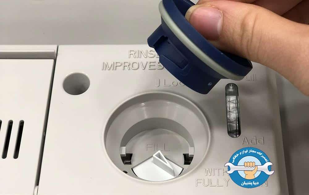 چگونگی تعویض جا مایعی در ماشین ظرفشویی
