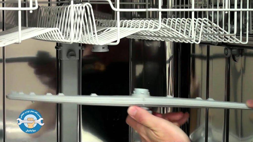 آموزش تعویض پروانه آبپاش ماشین ظرفشویی