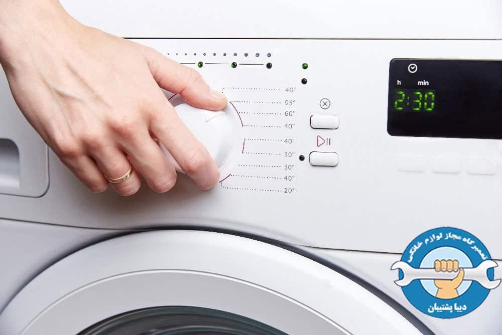 جلوگیری از پریدن فیوز برق به هنگام کارکرد لباسشویی